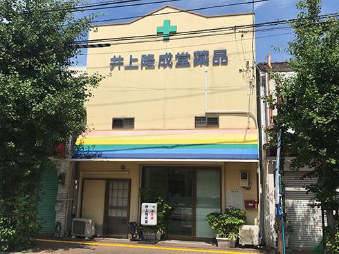 株式会社 井上隆成堂薬品