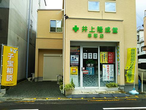 井上隆成堂薬品 幸町店