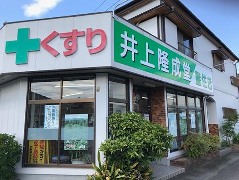 井上隆成堂 藍住店