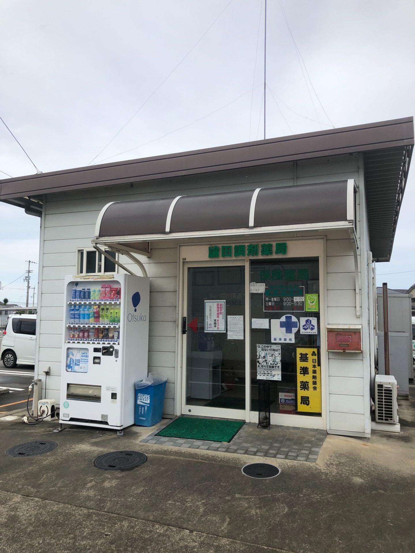 論田調剤薬局