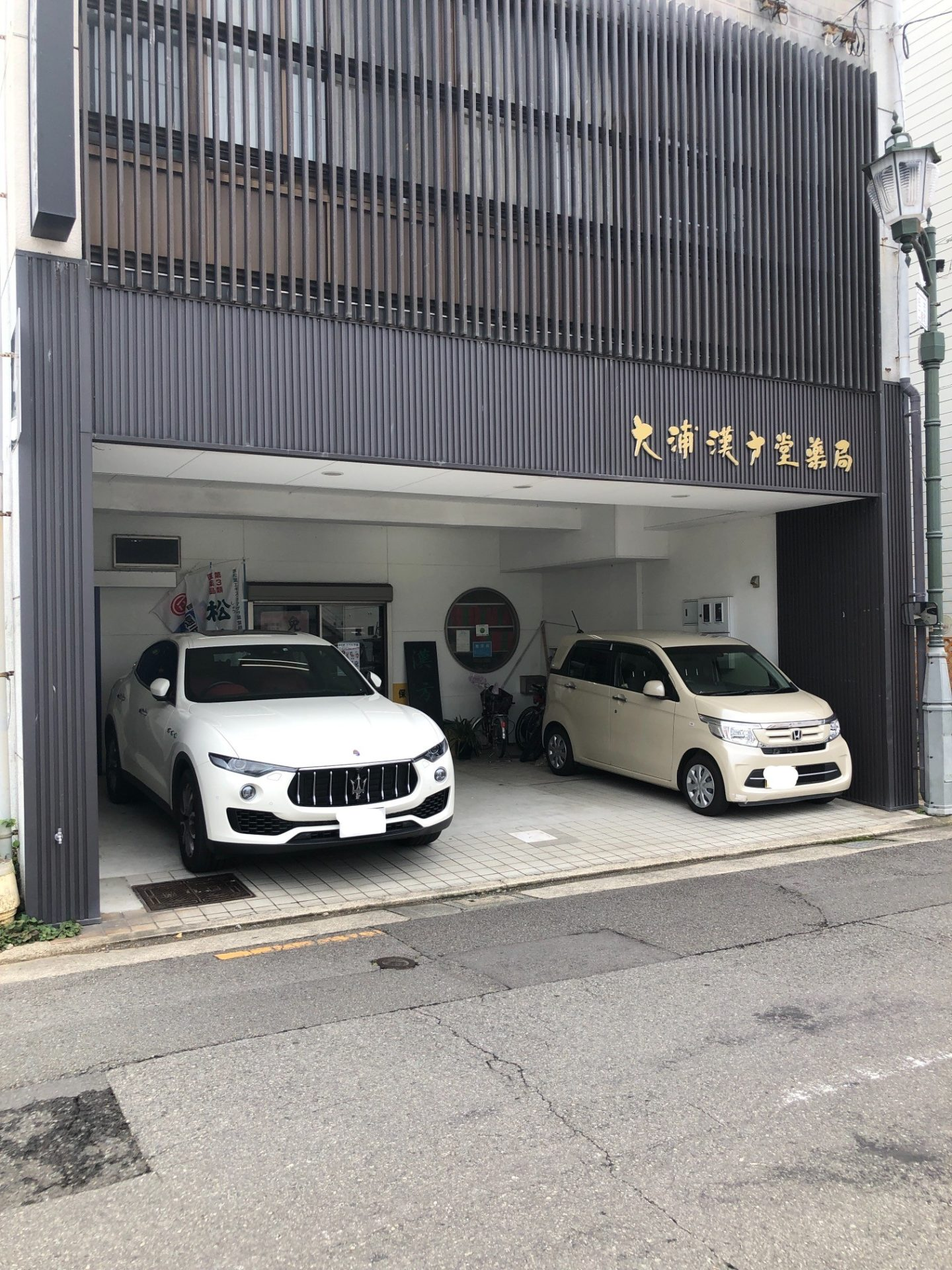 大浦漢方堂薬局