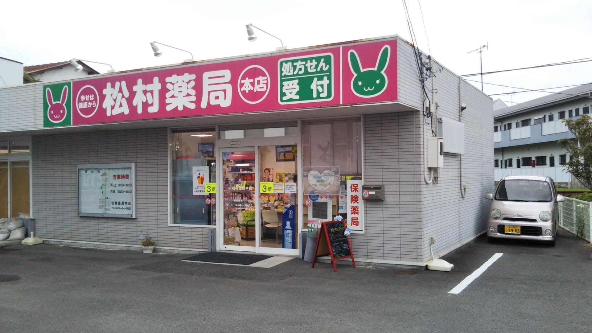 (有)松村薬局 本店
