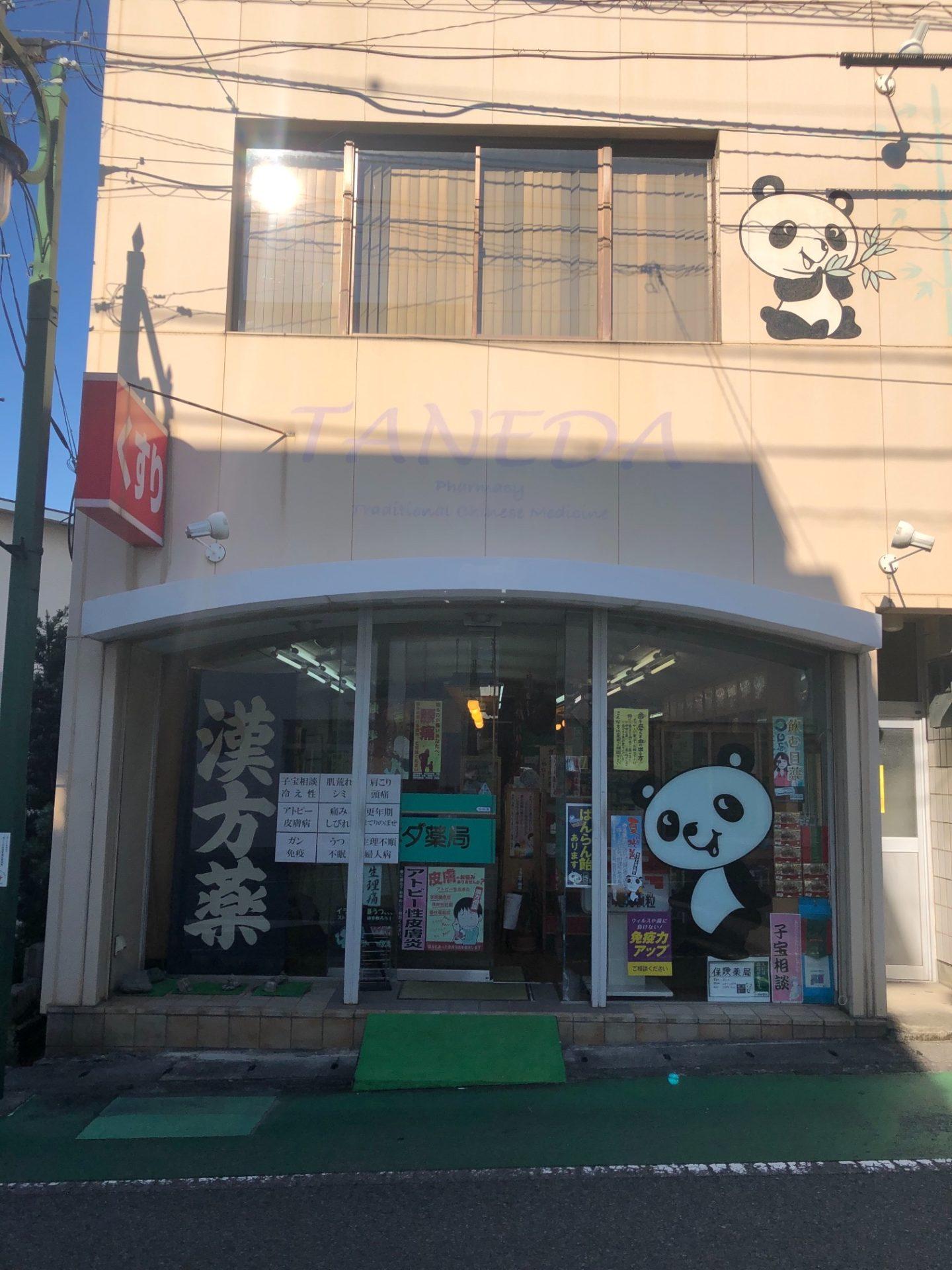 駅前タネダ薬局