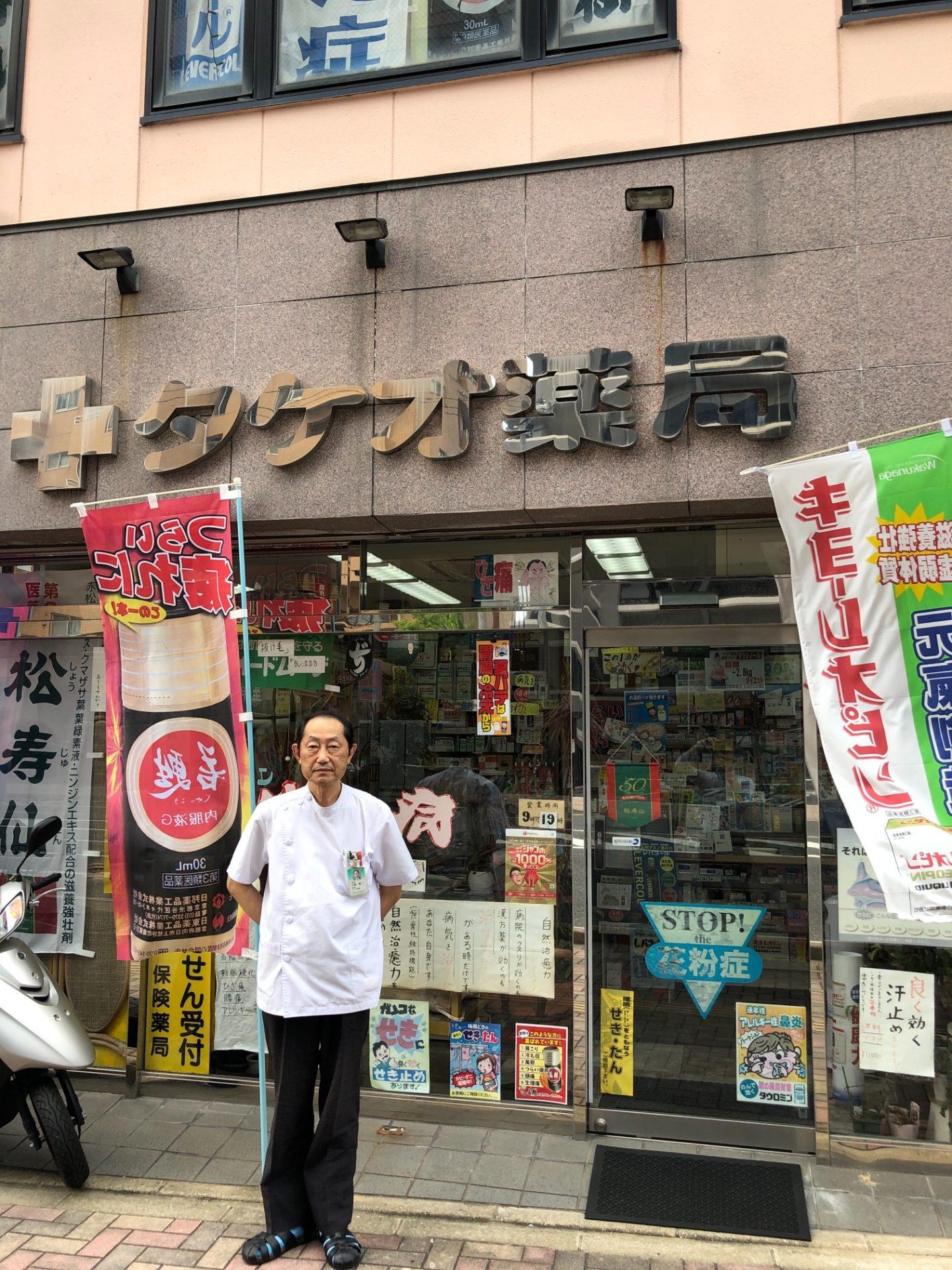 (有)タケオ薬局