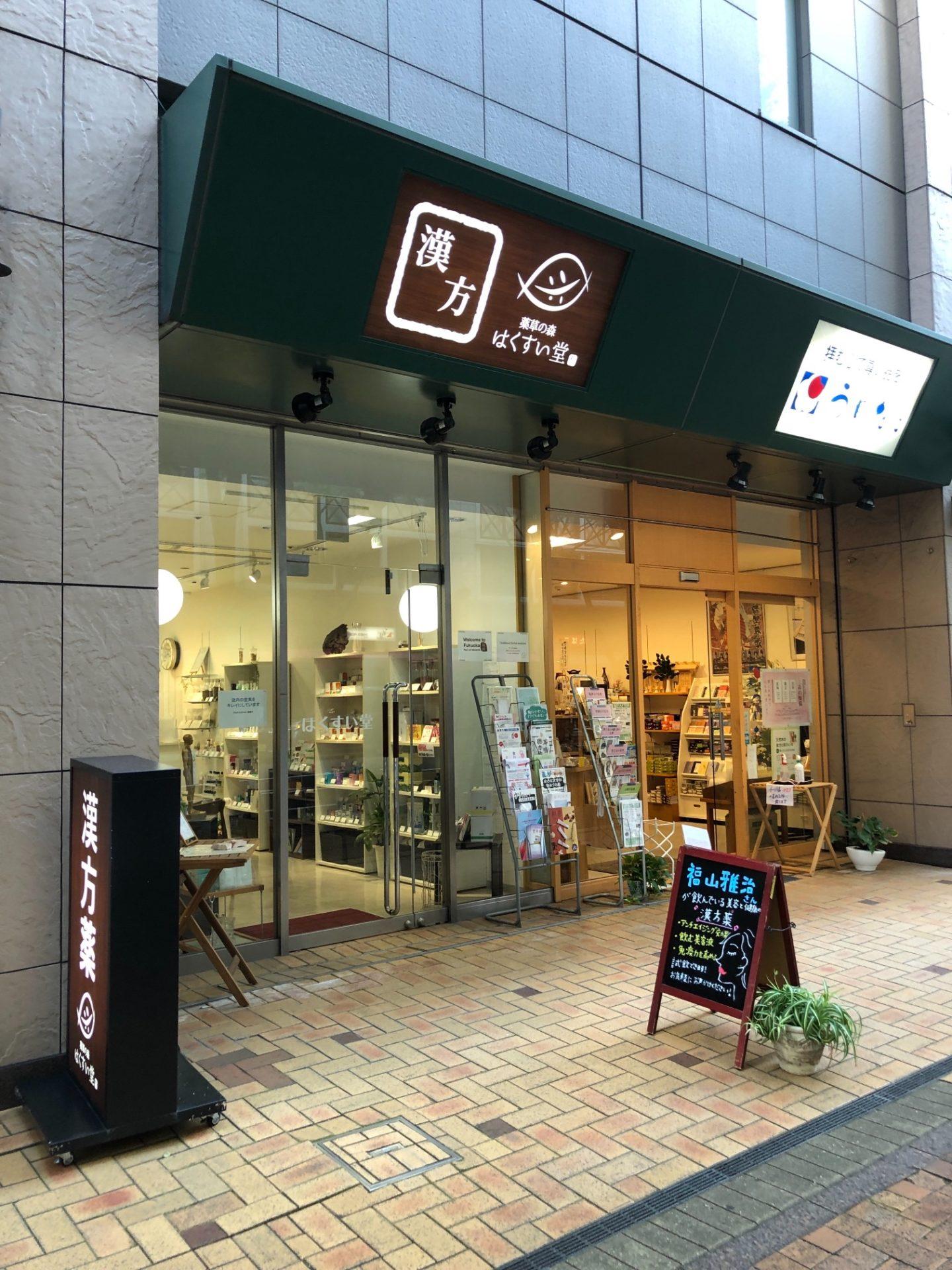 薬草の森はくすい堂 博多リバレイン店