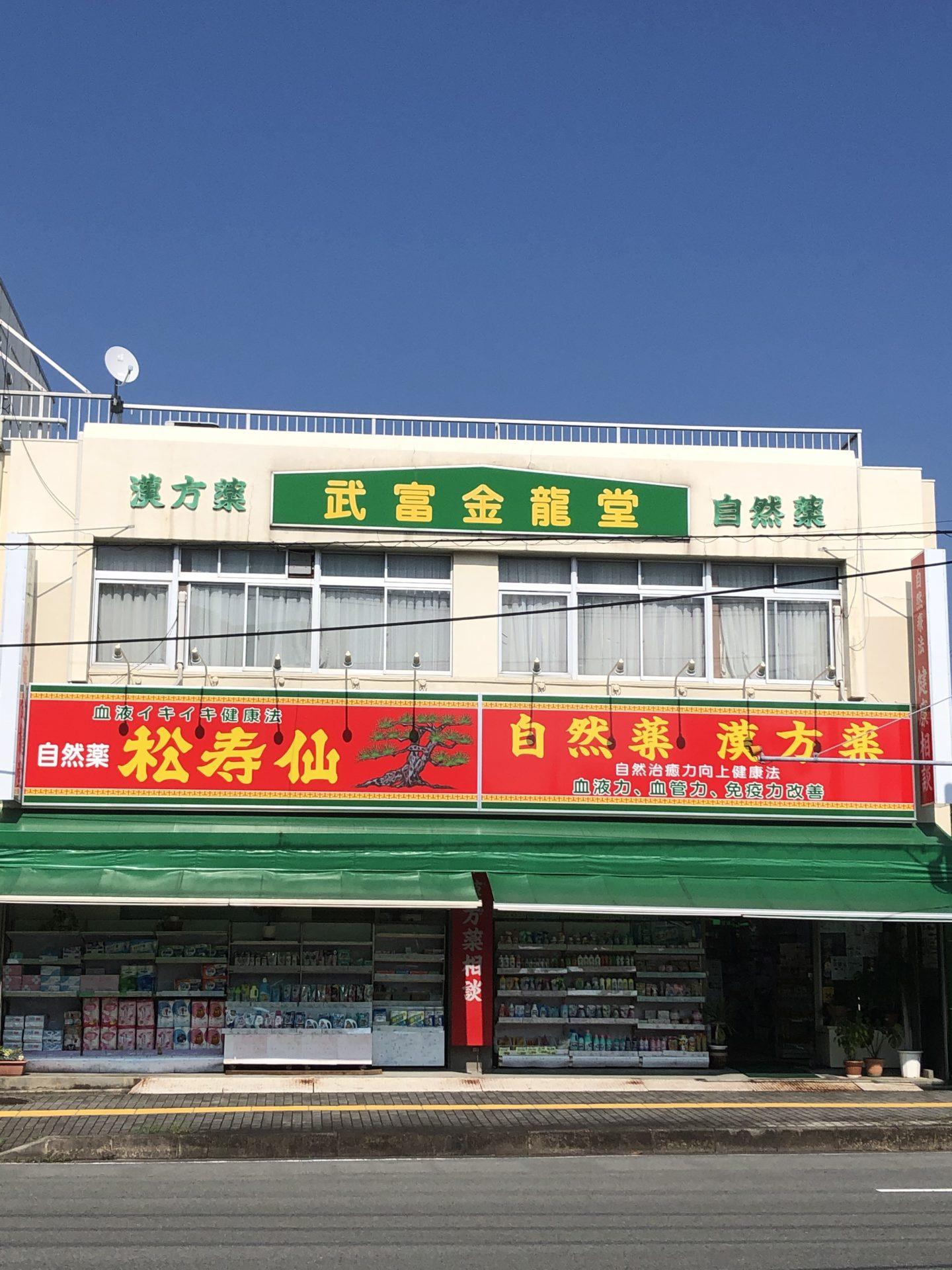 (有)漢方・自然薬の武富金龍堂