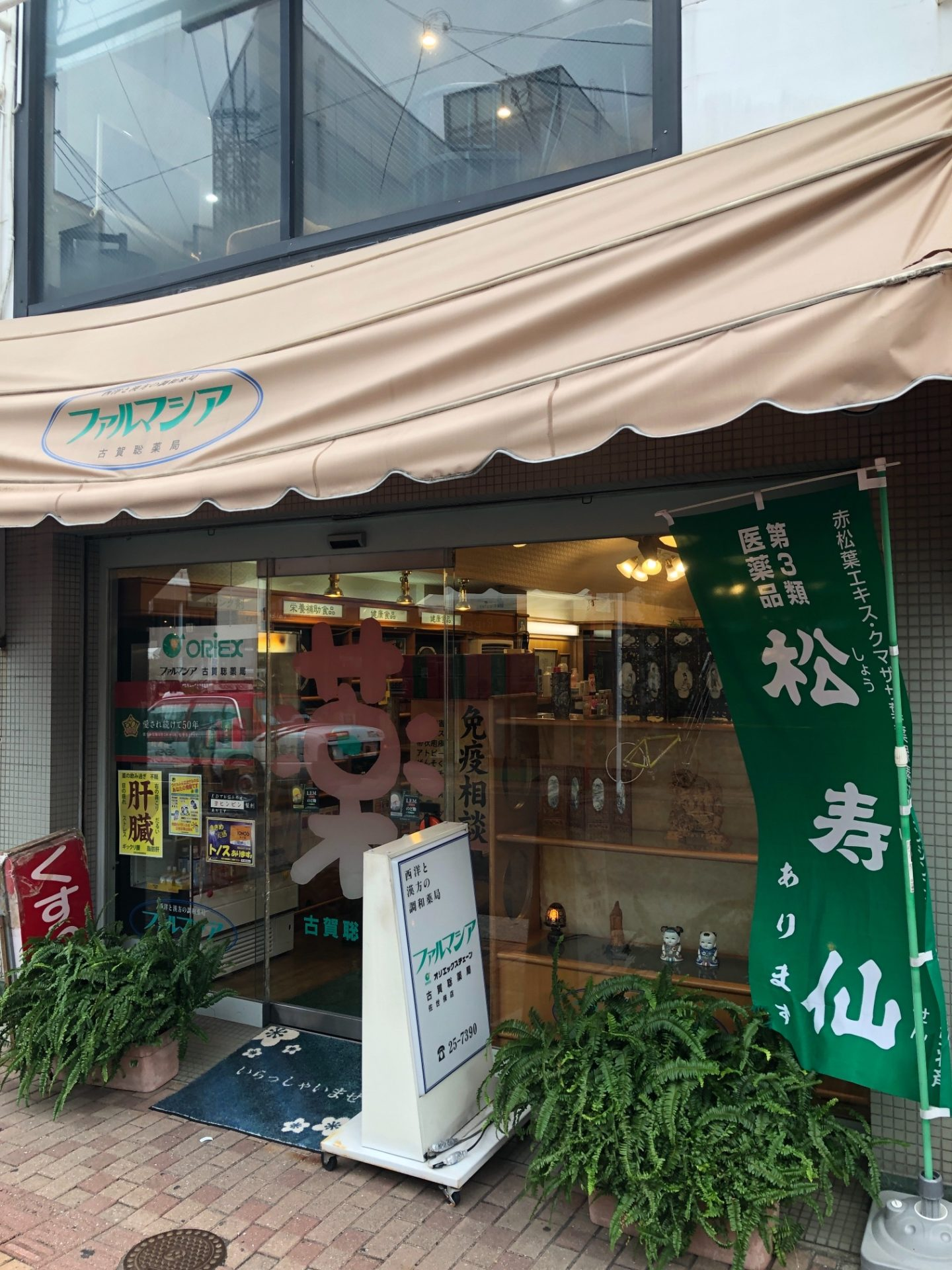 古賀聡薬局