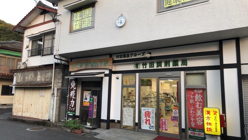 竹田調剤薬局