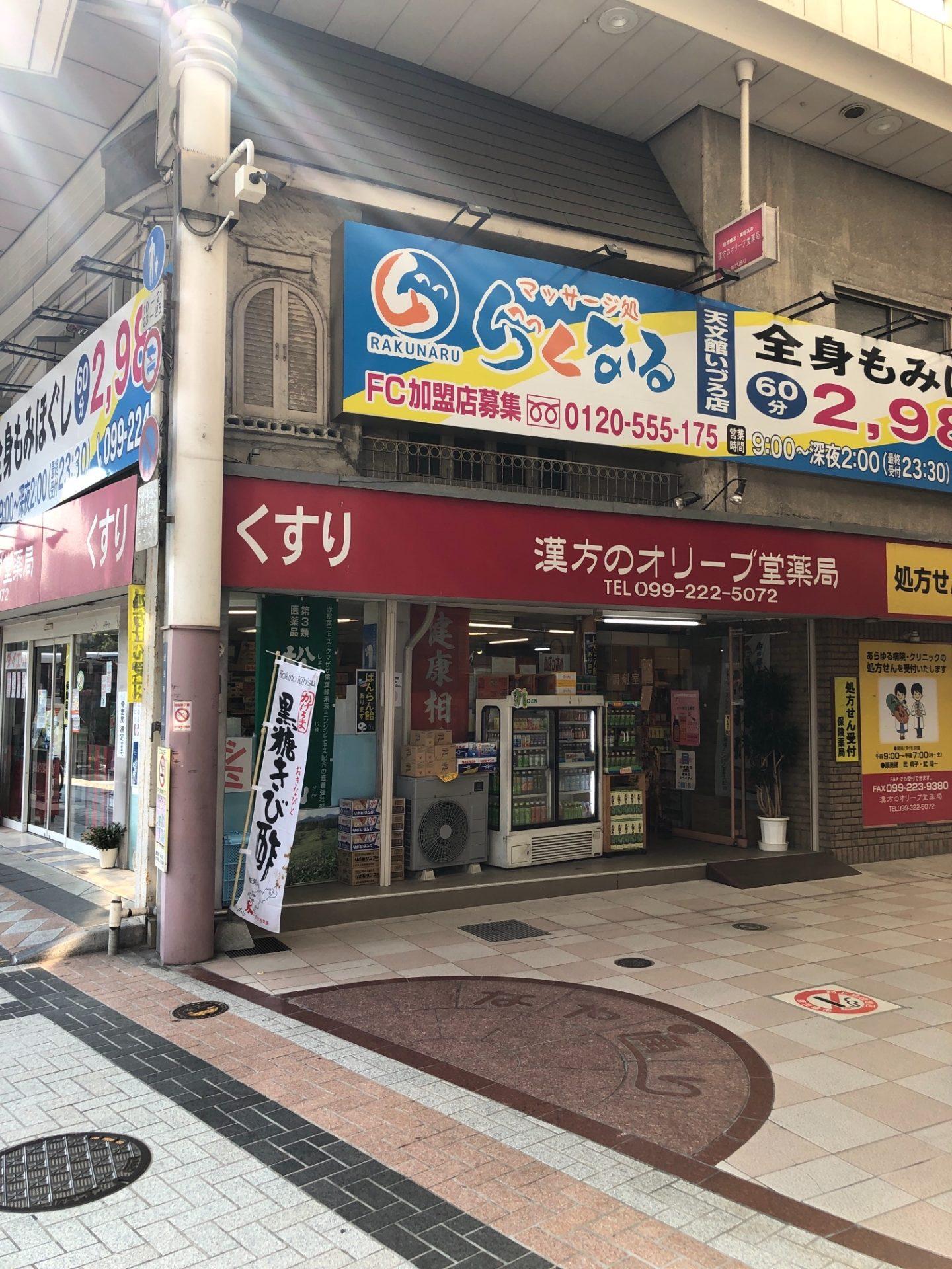漢方のオリーブ堂薬局
