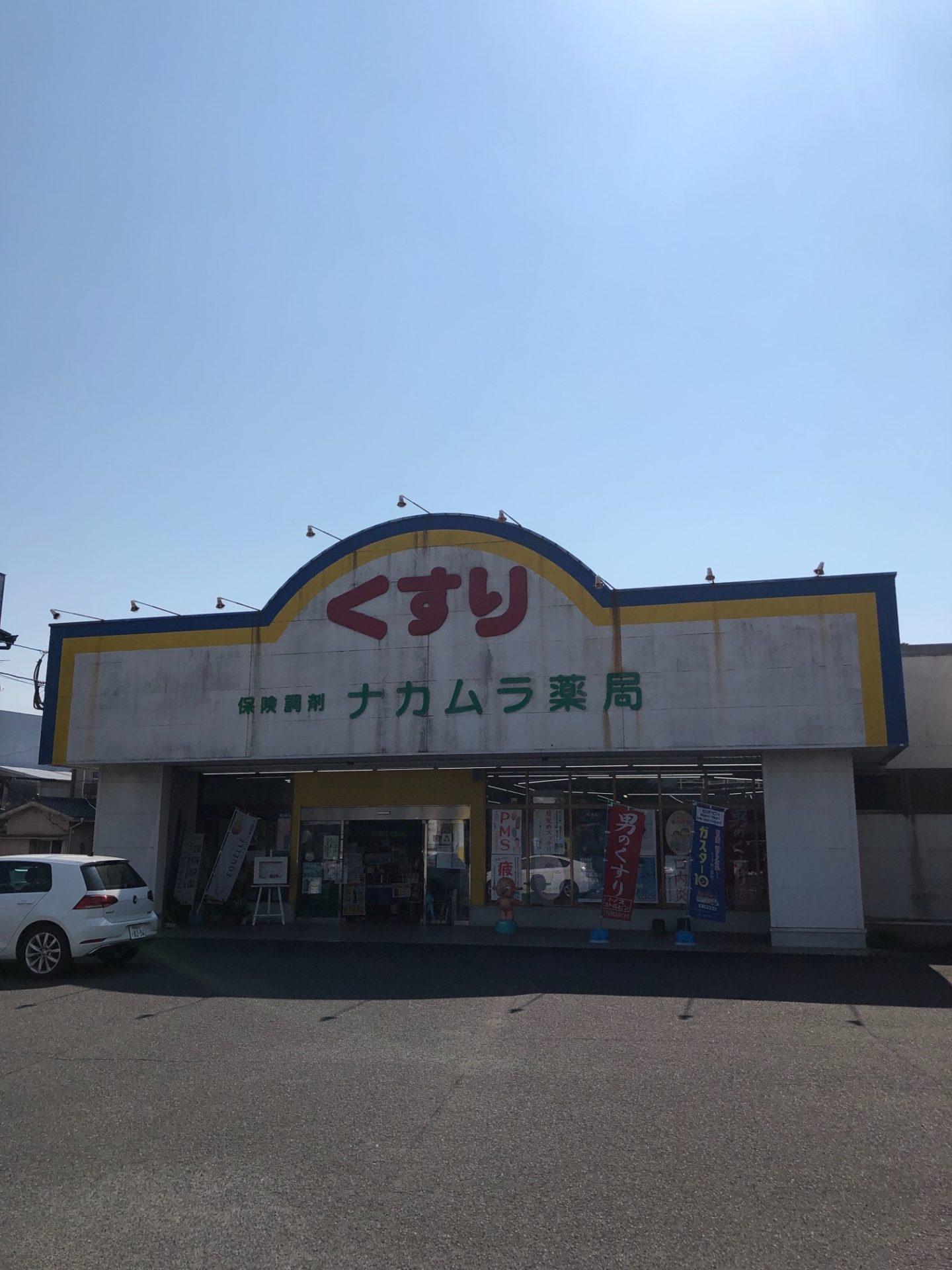 ナカムラ薬局