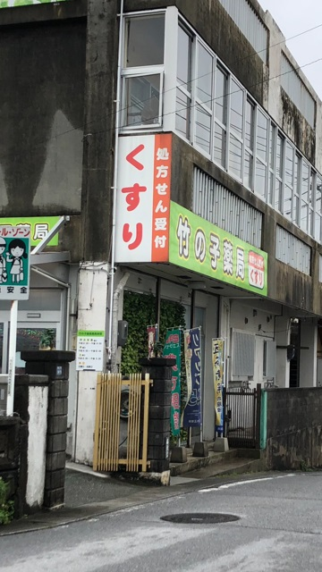 竹の子薬局
